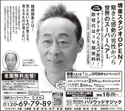 2021年6月の新聞広告