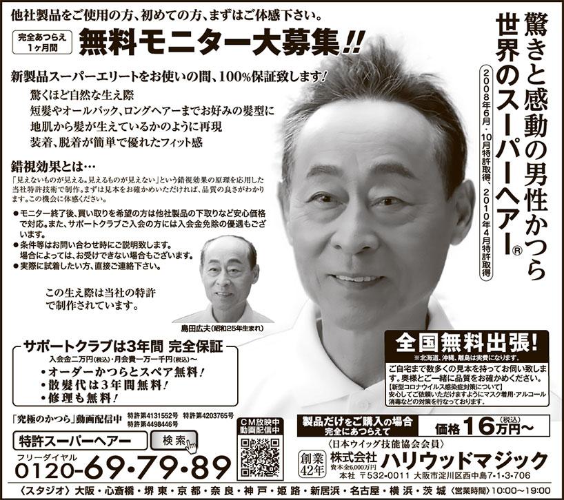 202109新聞広告