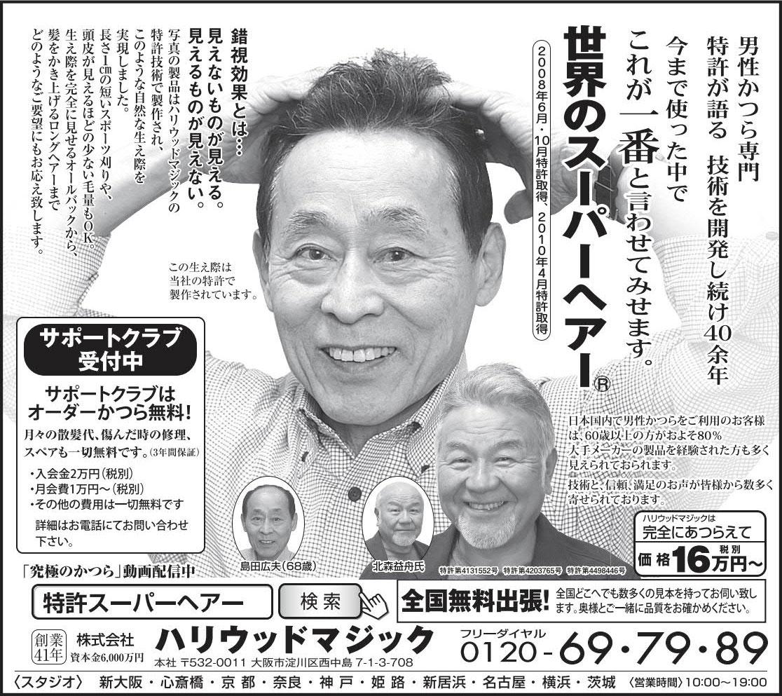 2019年7月の新聞広告